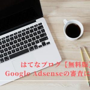 はてなブログ【無料版】でもGoogle AdSense審査に通る方法