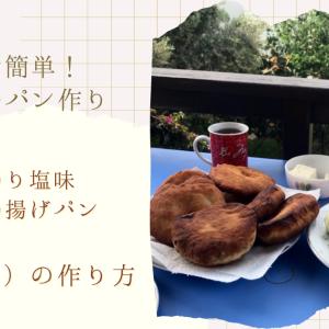 お家で簡単!トルコの揚げパン「ピシ(Pişi)」の作り方✨