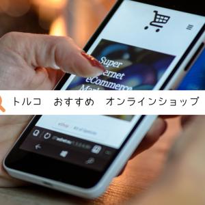 トルコでオススメのオンラインショップ✨(日本食材/スーパーマーケット/ナッツ/スキンケア)