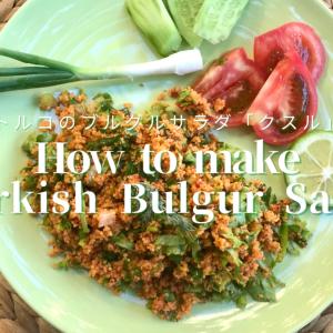 トルコのブルグル(挽き割り小麦)を使ったヘルシー&簡単サラダ「クスル」の作り方