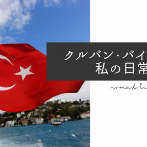 トルコの犠牲祭(クルバン・バイラム)と私の日常