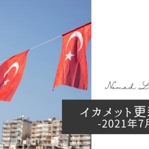 【2021年7月更新】トルコ・イカメット(滞在許可証)更新の手続き