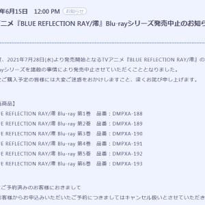 アニメ『ブルー リフレクション RAY/澪』Blu-rayシリーズ発売中止のお知らせ