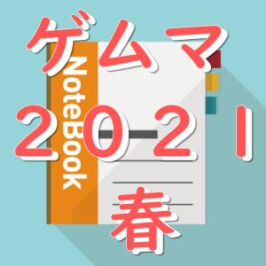 【届け!この想いpart5!】あなたの「ゲームマーケット2021春頒布作品」紹介します!
