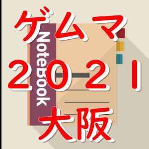 【届け!この想いpart4!】あなたの「ゲームマーケット2021大阪頒布作品」紹介します!