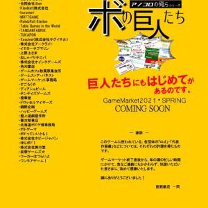 ゲームマーケット2021春への道 その4
