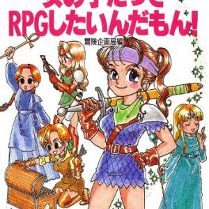 「女の子だってRPGしたいんだもん!」