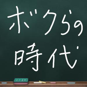 ボクらの時代 マツコ・デラックスさん 豊田章男さん 脇阪寿一さん