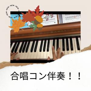 高津区溝の口のピアノ教室では、伴奏オーディションの短期レッスンも受け付けています。