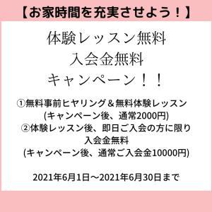 川崎市溝の口のピアノ教室は、体験レッスン、ご入会が続いております。