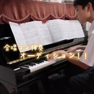 合唱コンのオーディションに挑戦!・・・川崎市溝の口のピアノ教室