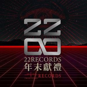 """11/20 『 2 0 2 0 』 - 22RECORDS 年末獻禮 """"BB彈 x US:WE"""" 聯合巡迴 (台北場)"""