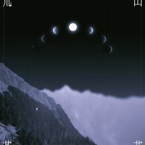 11/7 【Molly in Mountain】/荒山茉莉Live Session at TNUA Bookshop
