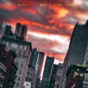 12/3 「 茫。」| Cloudy Clouzy 不明霧 x 阿丹玩球球 x Mango Street Papa