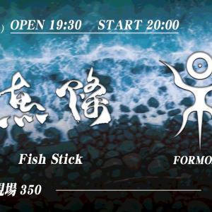 11/29 魚條樂團、FORMOZA|【2020 玩轉臺北 和你一起】臺北市 Live House 聯合巡演