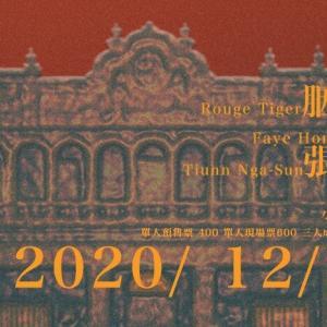 12/11 胭脂虎 Rouge Tiger《洋樓芳夢》EP 首發場