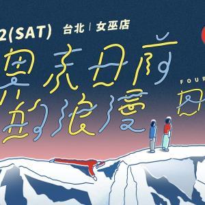 12/12 四枝筆 2020 Ep發行巡迴「世界末日前的浪漫」- 台北最終場