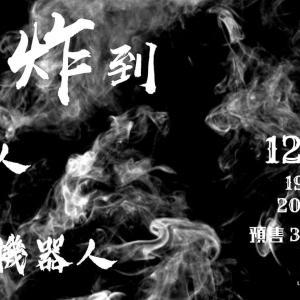 12/13 『初來炸到』- 行樂人 x 旅人 x 有氧機器人
