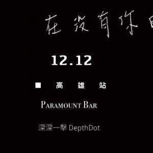12/13 煙雨飄渺〈在沒有你的城市〉2020巡迴 台北場