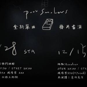 12/15 窮菸俱樂部【萬分之三】單曲巡迴—台北場