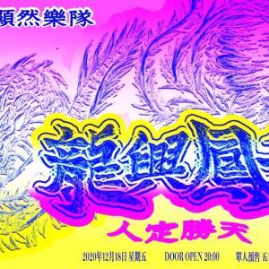 12/18 龍興鳳舉 之 人定勝天 / SADOG & 顯然樂隊