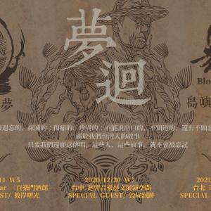 12/20 夢迴 - Crescent Lament X 暴君 專輯聯合巡演 台中場