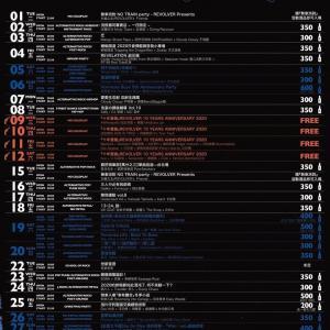 台北ライブハウス Revolver 12月ライブスケジュール