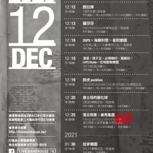 高雄のライブハウス LIVE WAREHOUSE 12月ライブスケジュール