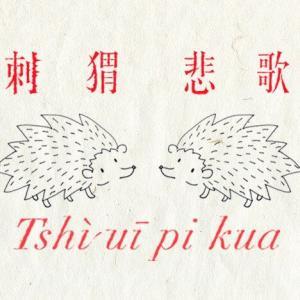 1/24 【刺蝟悲歌 Tshì Uī Pi Kua】青虫aoi 專輯發行場