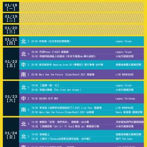 iNDIEVOX 週間ライブスケジュール(1/18~1/24)