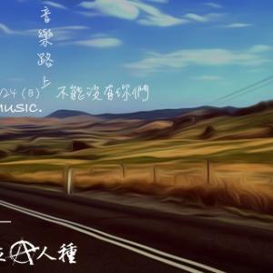 1/24 「音樂路上」宋德鶴/獨立人種/秋瀾九十九