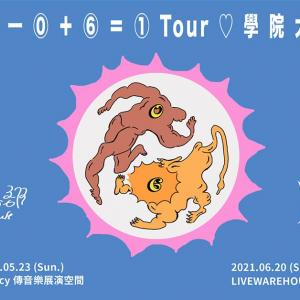 5/23 【靈肉合一 ⓪+⑥=① Tour ♡】問題總部X厭世少年:台北場!