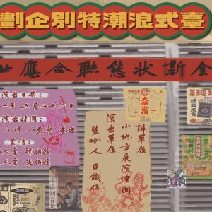 7/30 臺式浪潮特別企劃 全新狀態聯合應世:來過白鐵仔門,請行裝咖人路。