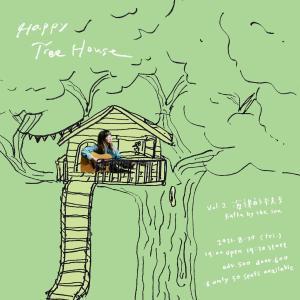 """8/20 曾稔文 """"HAPPY TREE HOUSE 快樂樹屋"""" solo 演出"""