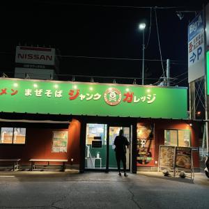 ジャンクガレッジ 白岡店で『餃子まぜそば』食べたら美味かった!
