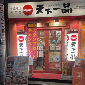 『天下一品こってりラーメン』がなんか好き!大宮東口店のレビュー