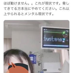 ①ODをしてECUで生死の境を彷徨う自撮り動画を撮るはなちゃん肺がん