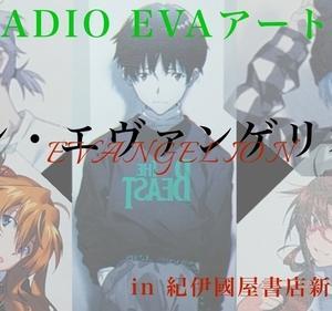 【4/18(日)までの期間限定】エヴァンゲリオンのイベントブース「RADIO EVAアート展」(無料)に立ち寄った結果...