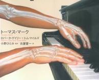 《レッスン》ピアノが始まる時