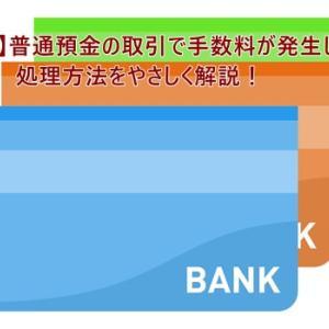【簿記】普通預金の取引で手数料が発生したら?処理方法をやさしく解説!
