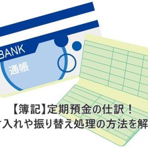 【簿記】定期預金の仕訳!預け入れや振り替え処理の方法を解説!