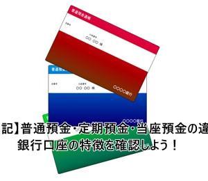 【簿記】普通預金・定期預金・当座預金の違い!銀行口座の特徴を確認しよう!