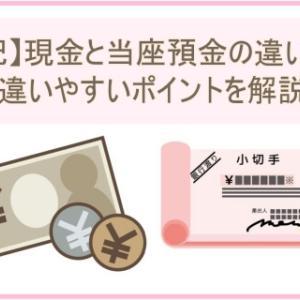 【簿記】現金と当座預金の違いは?間違いやすいポイントを解説!