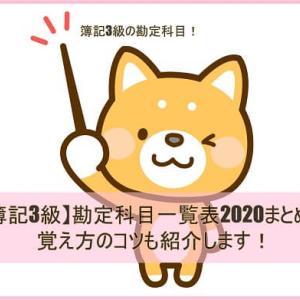 【簿記3級】勘定科目一覧表2020!試験合格のための覚え方もご紹介!