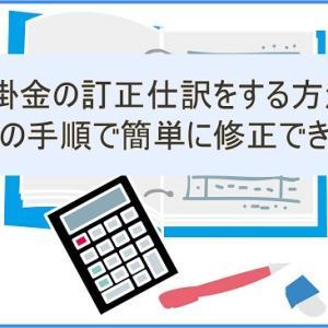売掛金の訂正仕訳をする方法!3つの手順で簡単に修正できる!
