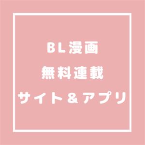 BL漫画 無料連載サイト&アプリ