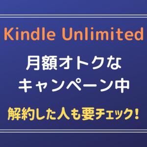 【Kindle Unlimited】月額オトクなキャンペーン中〈解約者も要チェック〉