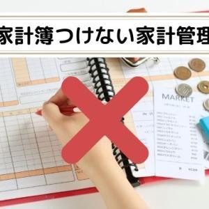 家計簿をつけない家計管理の方法!