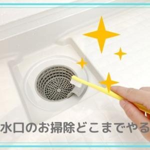 お風呂の排水口のお掃除はどこまで?なぜ臭うの?臭いの原因