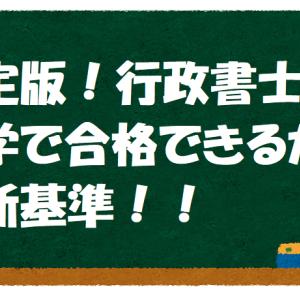 決定版!行政書士に独学で合格できるかの判断基準!!